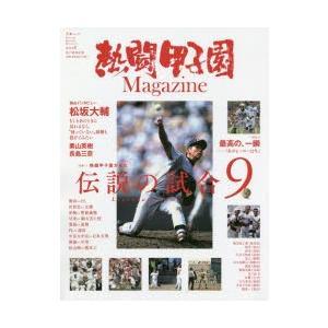 熱闘甲子園Magazine 2018SUMMER dss