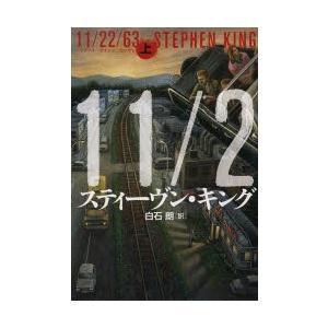 11/22/63 上|dss