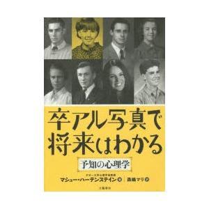 本 ISBN:9784163901572 マシュー・ハーテンステイン/著 森嶋マリ/訳 出版社:文藝...