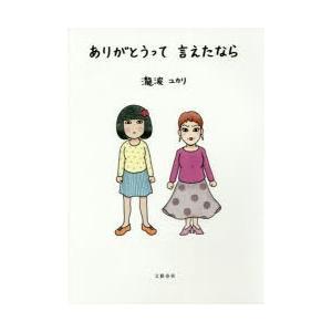 本 ISBN:9784163908106 瀧波ユカリ/著 出版社:文藝春秋 出版年月:2018年03...