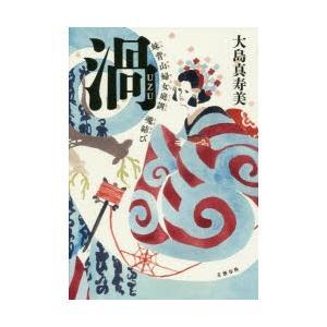 本 ISBN:9784163909875 大島真寿美/著 出版社:文藝春秋 出版年月:2019年03...