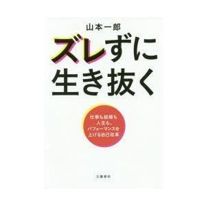 本 ISBN:9784163910246 山本一郎/著 出版社:文藝春秋 出版年月:2019年05月...
