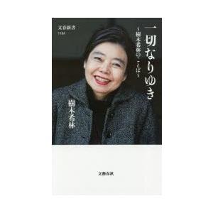 本 ISBN:9784166611942 樹木希林/著 出版社:文藝春秋 出版年月:2018年12月...