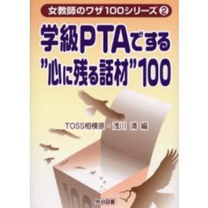 """学級PTAでする""""心に残る話材""""100"""