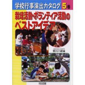 学校行事演出カタログ 5