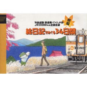 絵日記でめぐる34日間 列島縦断鉄道乗りつくしの旅JR20000km全線走破 秋編|dss