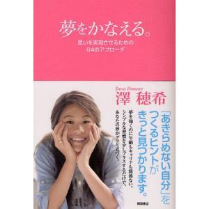 本 ISBN:9784198632984 澤穂希/著 出版社:徳間書店 出版年月:2011年11月 ...