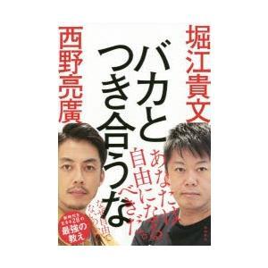 本 ISBN:9784198647056 堀江貴文/著 西野亮廣/著 出版社:徳間書店 出版年月:2...