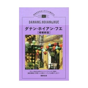 ダナン・ホイアン・フエ 現地在住日本人ガイドが案内するの商品画像|ナビ