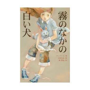 本 ISBN:9784251065728 アン・ブース/著 杉田七重/訳 橋賢亀/絵 出版社:あかね...