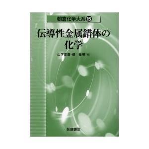 朝倉化学大系 15|dss