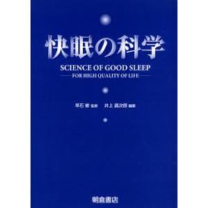 快眠の科学 For high quality of life|dss