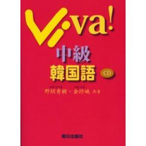 Viva!中級韓国語 dss