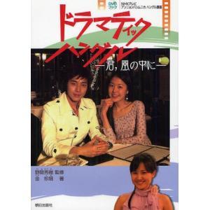 ドラマティック・ハングル 君,風の中に DVDブック NHKテレビアンニョンハシムニカハングル講座 dss
