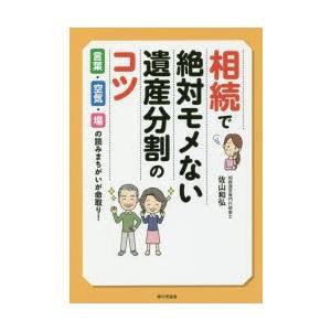 本 ISBN:9784259547660 佐山和弘/著 出版社:家の光協会 出版年月:2018年11...