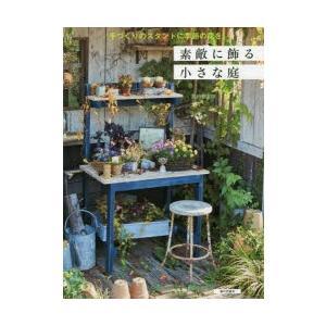 素敵に飾る小さな庭 手づくりのスタンドに季節の花を|dss
