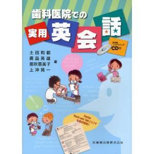 歯科医院での実用英会話 英会話・シャドウイングCD付|dss
