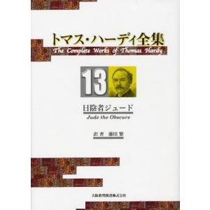 トマス・ハーディ全集 13 dss