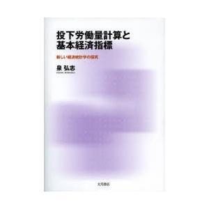 投下労働量計算と基本経済指標 新しい経済統計学の探究|dss