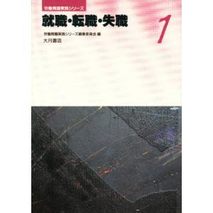 本 ISBN:9784272300013 労働問題実践シリーズ編集委員会/編 出版社:大月書店 出版...