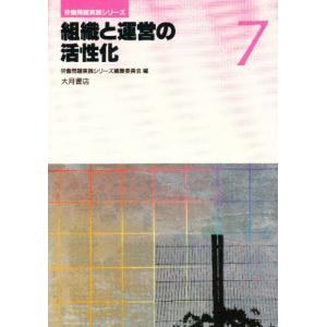 労働問題実践シリーズ 7の商品画像|ナビ