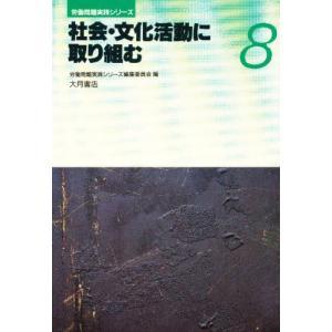 本 ISBN:9784272300082 労働問題実践シリーズ編集委員会/編 出版社:大月書店 出版...