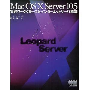 Mac OS X Server 10.5実践ワークグループ&インターネットサーバ構築