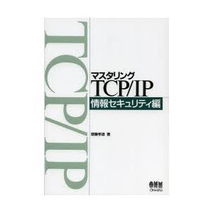 マスタリングTCP/IP 情報セキュリティ編|dss