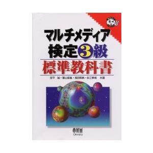 マルチメディア検定3級標準教科書 dss