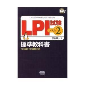 LPI試験レベル2標準教科書 201試験202試験対応 dss
