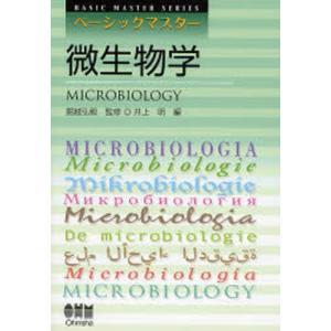 微生物学|dss