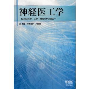 神経医工学 脳神経科学・工学・情報科学の融合