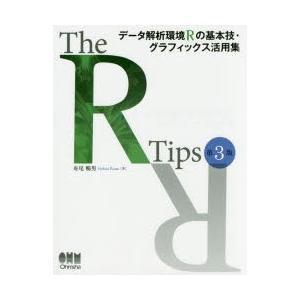 The R Tips データ解析環境Rの基本技・グラフィックス活用集|dss