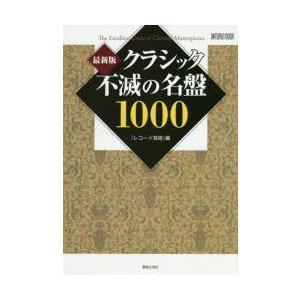 クラシック不滅の名盤1000|dss
