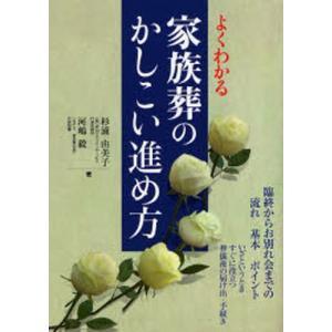 本 ISBN:9784278035353 杉浦由美子/著 河嶋毅/著 出版社:大泉書店 出版年月:2...