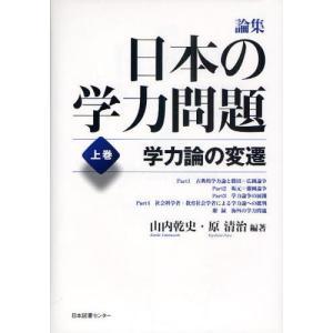 論集日本の学力問題 上巻 dss