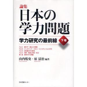 論集日本の学力問題 下巻