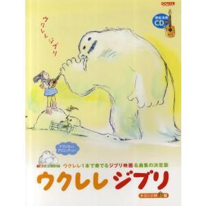 その他 ISBN:9784285129281 キヨシ小林/編 出版社:ドレミ楽譜出版社 出版年月:2...