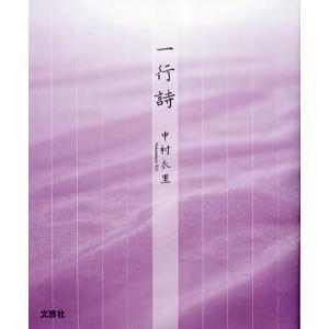 本 ISBN:9784286084558 中村 衣里 著 出版社:文芸社 出版年月:2009年11月...