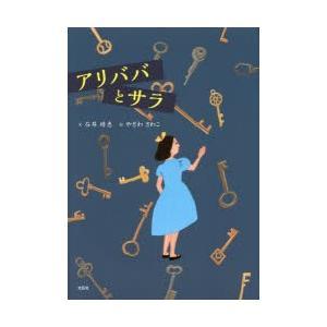 本 ISBN:9784286177465 石井晴恵/文 やざわさわこ/絵 出版社:文芸社 出版年月:...