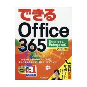 本 ISBN:9784295003700 インサイトイメージ/著 できるシリーズ編集部/著 出版社:...