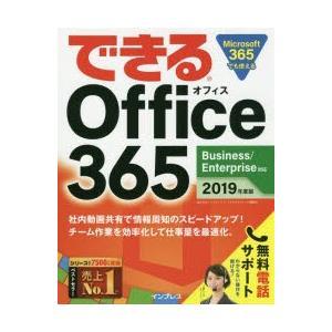 本 ISBN:9784295006596 インサイトイメージ/著 できるシリーズ編集部/著 出版社:...