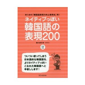 ネイティブっぽい韓国語の表現200 ゆうきの「韓国語表現力向上委員会」発! dss