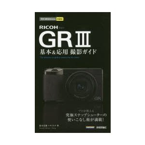 RICOH GR3基本&応用撮影ガイド