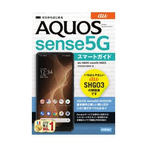 ゼロからはじめるau AQUOS sense5G SHG03スマートガイド