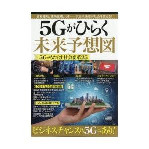 5Gがひらく未来予想図 5Gがもたらす社会変革25|dss