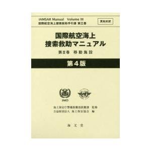国際航空海上捜索救助マニュアル 英和対訳 第3巻