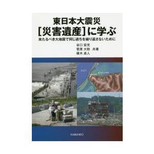 東日本大震災〈災害遺産〉に学ぶ 来たるべき大地震で同じ過ちを繰り返さないために|dss