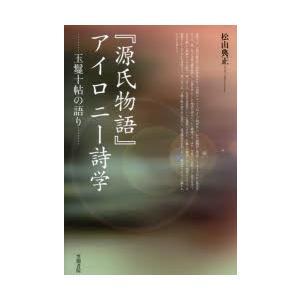 本 ISBN:9784305707604 松山典正/著 出版社:笠間書院 出版年月:2015年02月...