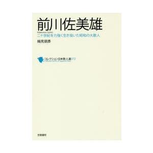 本 ISBN:9784305709127 出版社:笠間書院 出版年月:2018年11月 サイズ:11...